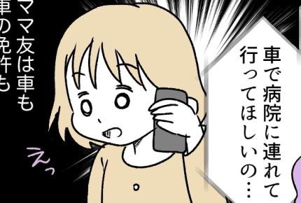 【前編】「病院まで送って」と夜にママ友から連絡が!断ったら衝撃の返答が……!?