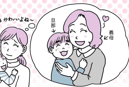 【後編】義母と義姉が身内である旦那のことを褒めちぎる……思わず苦笑してしまうママ続出!