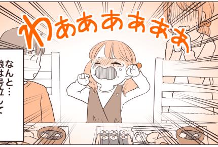 【前編】飲食店勤めの夫の給料が激減……そんなとき子どもが「お寿司が食べたい」 と言い出して