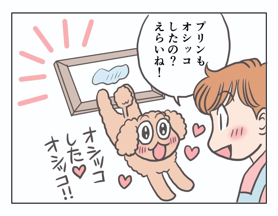【娘と愛犬プリンの成長記】6-3
