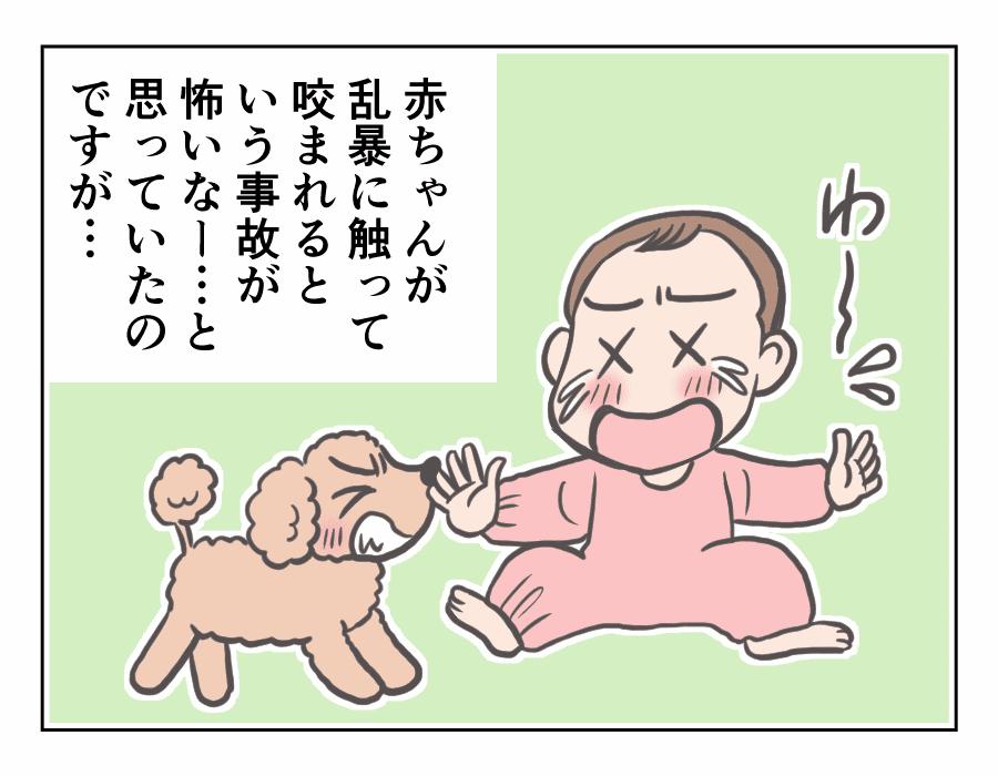 【娘と愛犬プリンの成長記】5-1
