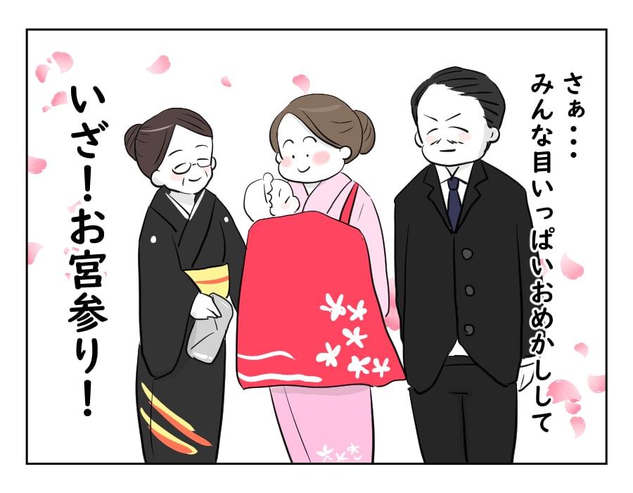 105話 お宮参り-3