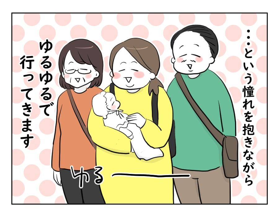 105話 お宮参り-4
