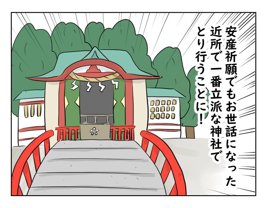 105話 お宮参り-2