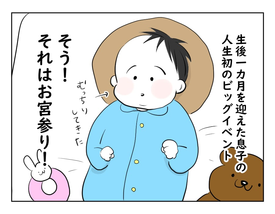 105話 お宮参り-1