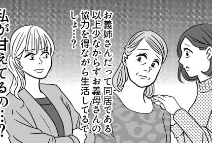【後編】2人目が欲しいけれどお金がないママ。義母が援助してくれると言っているけれど、義兄のお嫁さんは反対みたい……