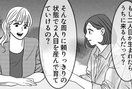 【前編】2人目が欲しいけれどお金がないママ。義母が援助してくれると言っているけれど、義兄のお嫁さんは反対みたい……