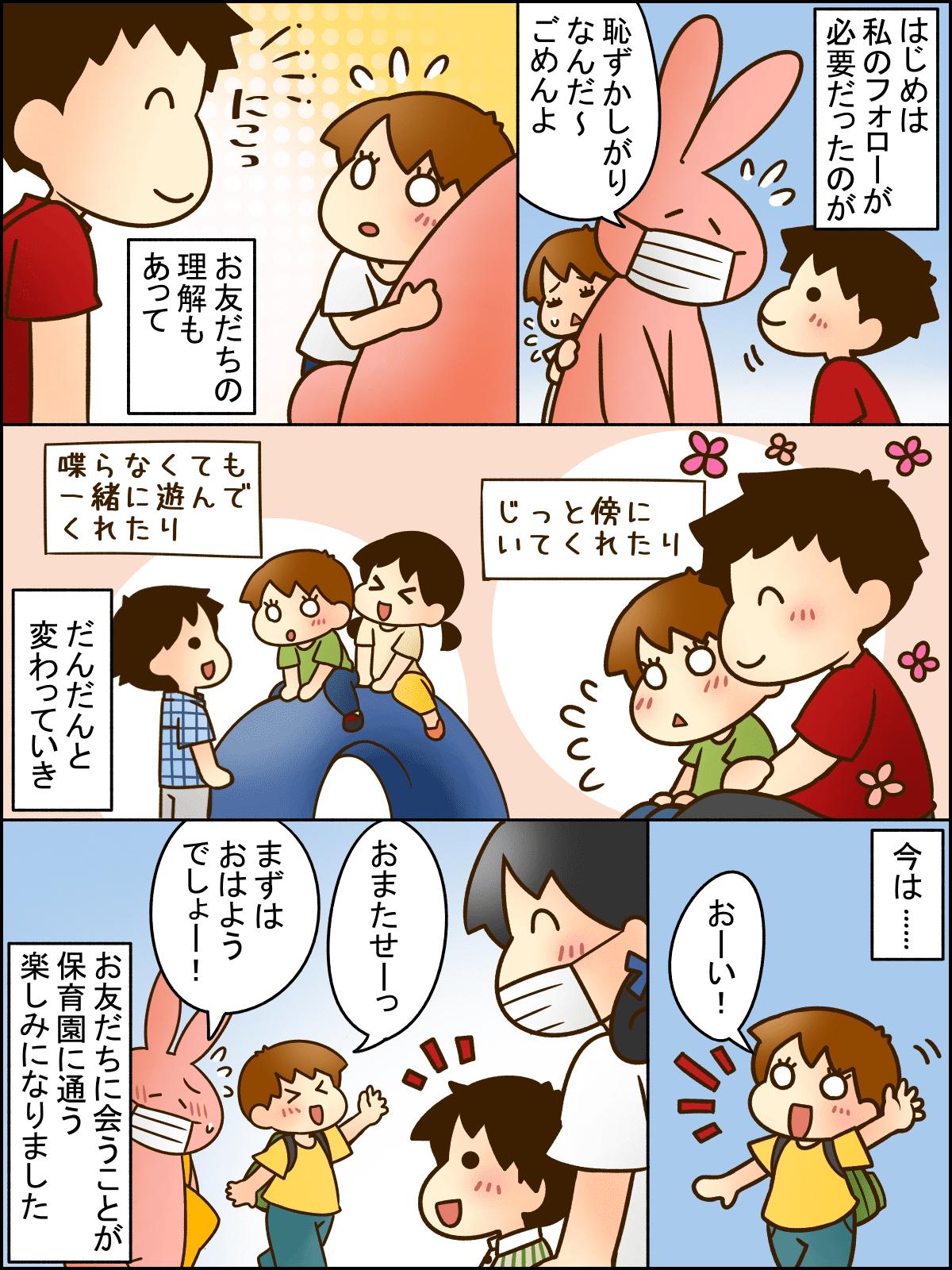 息子のお友達づくりをママがサポート!03