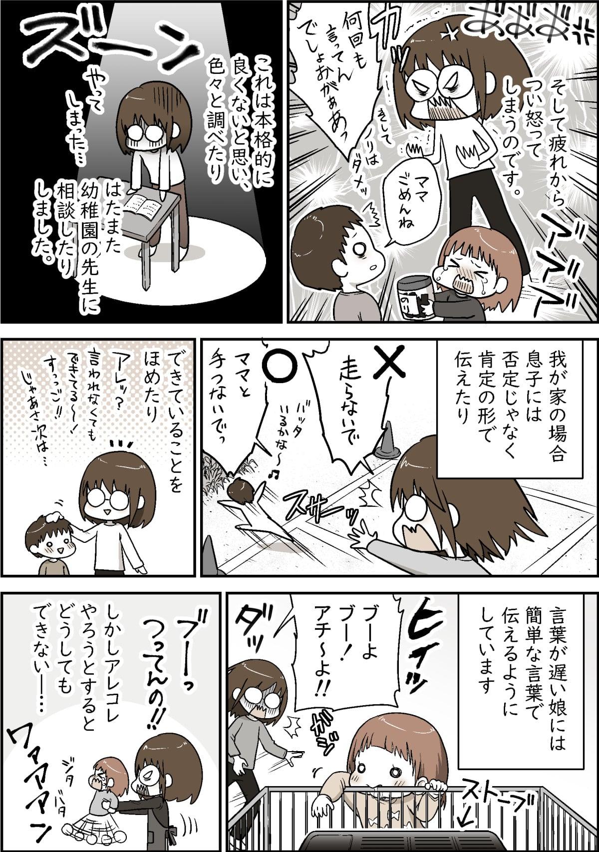 シングルマザーワンオペ疲労感マックス!02