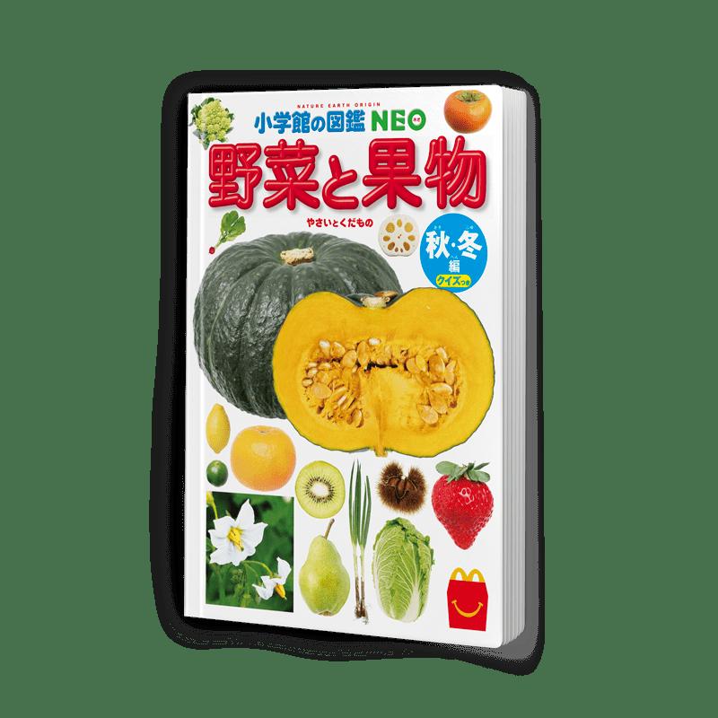 ミニ図鑑「野菜と果物/秋・冬編」表紙