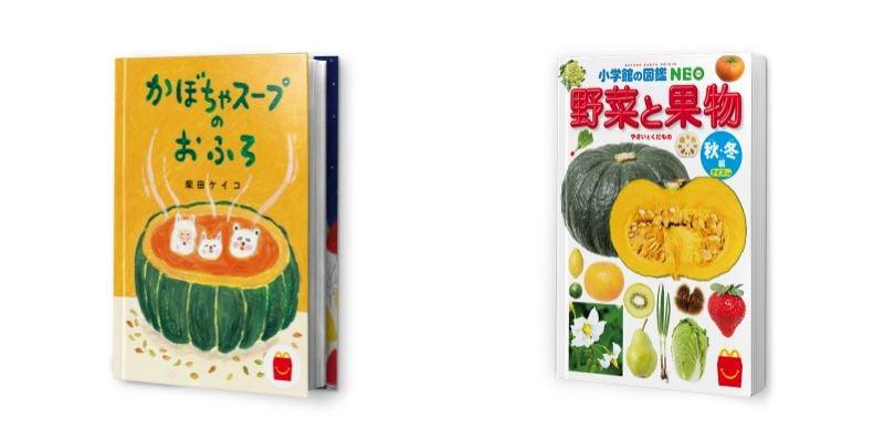 絵本「かぼちゃスープのおふろ」表紙