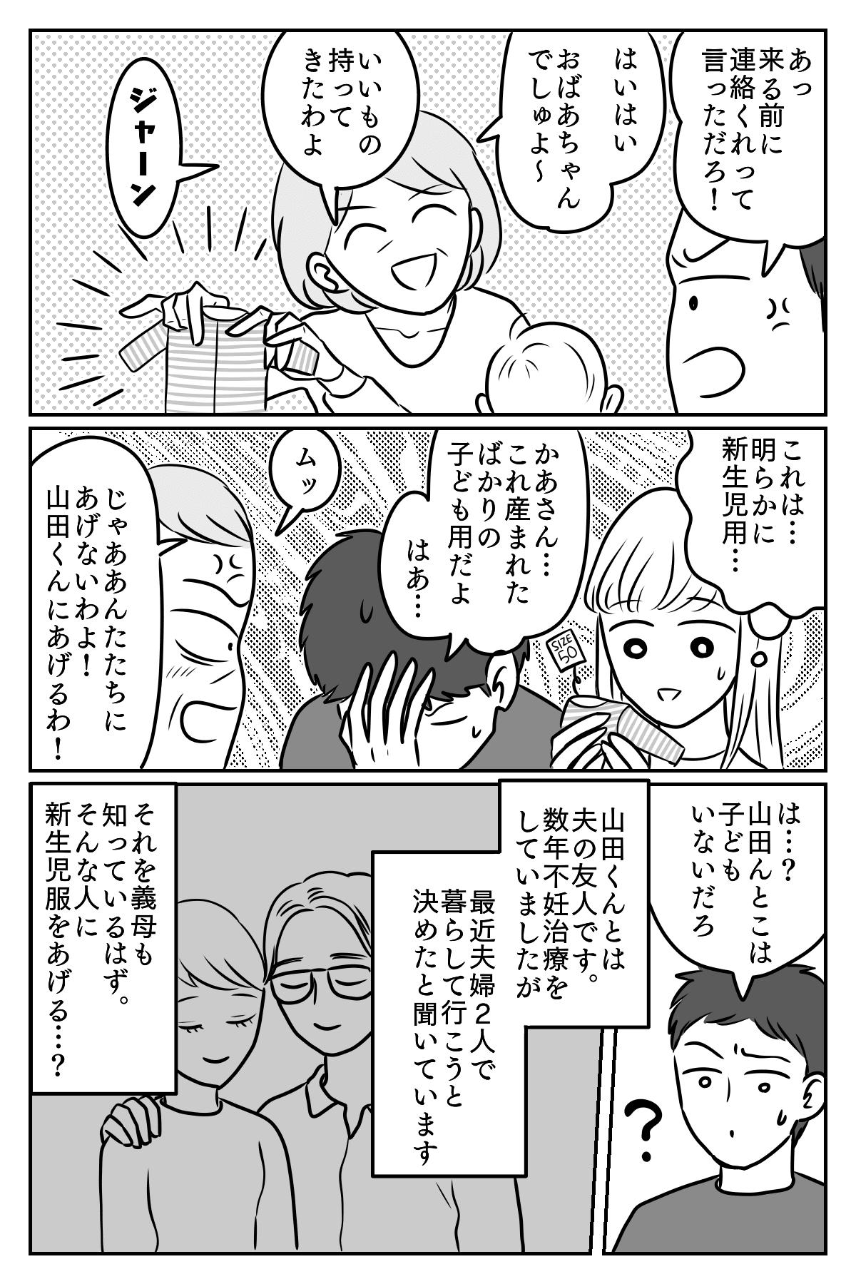 無神経義母前編03