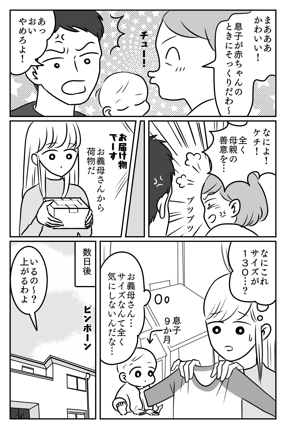 無神経義母前編02
