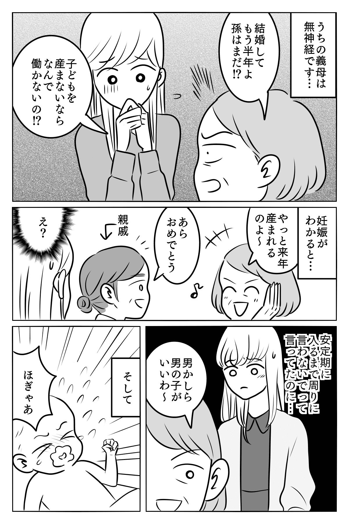 無神経義母前編01