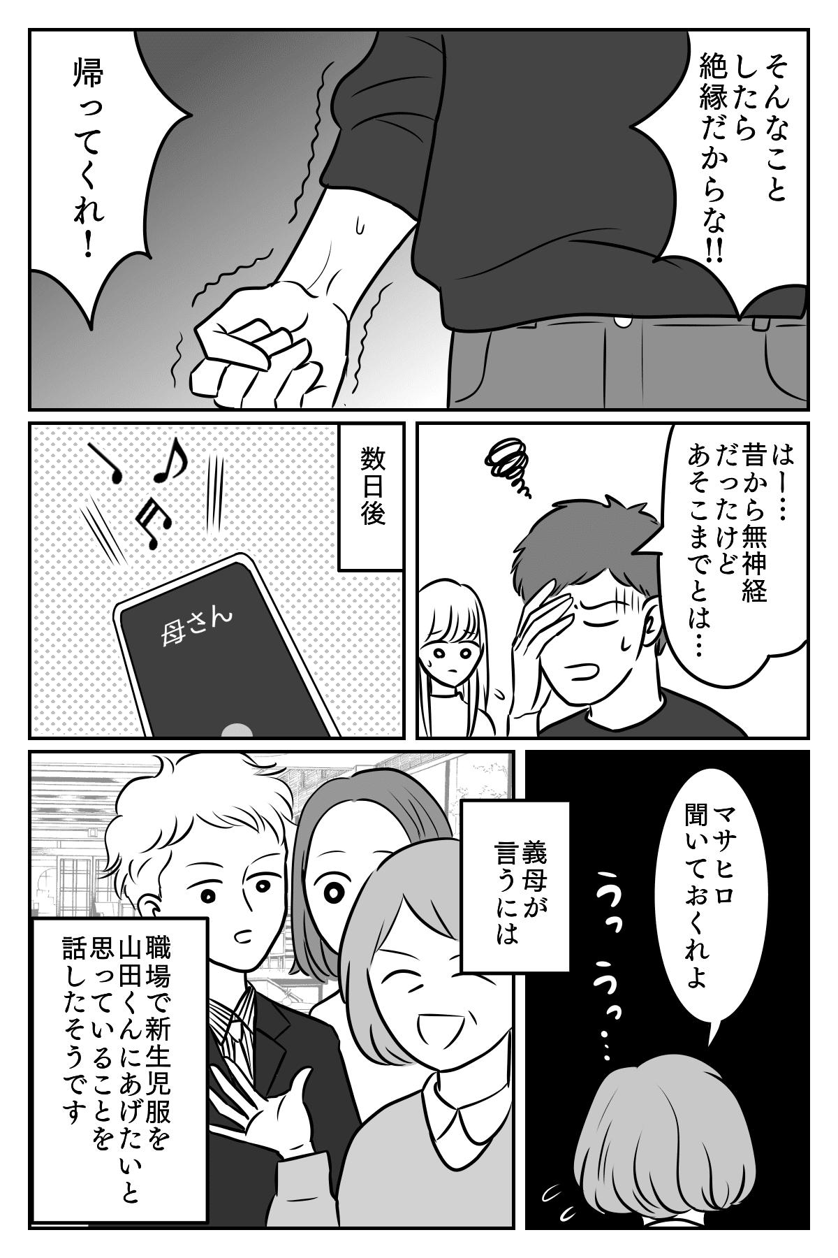 無神経義母後編02