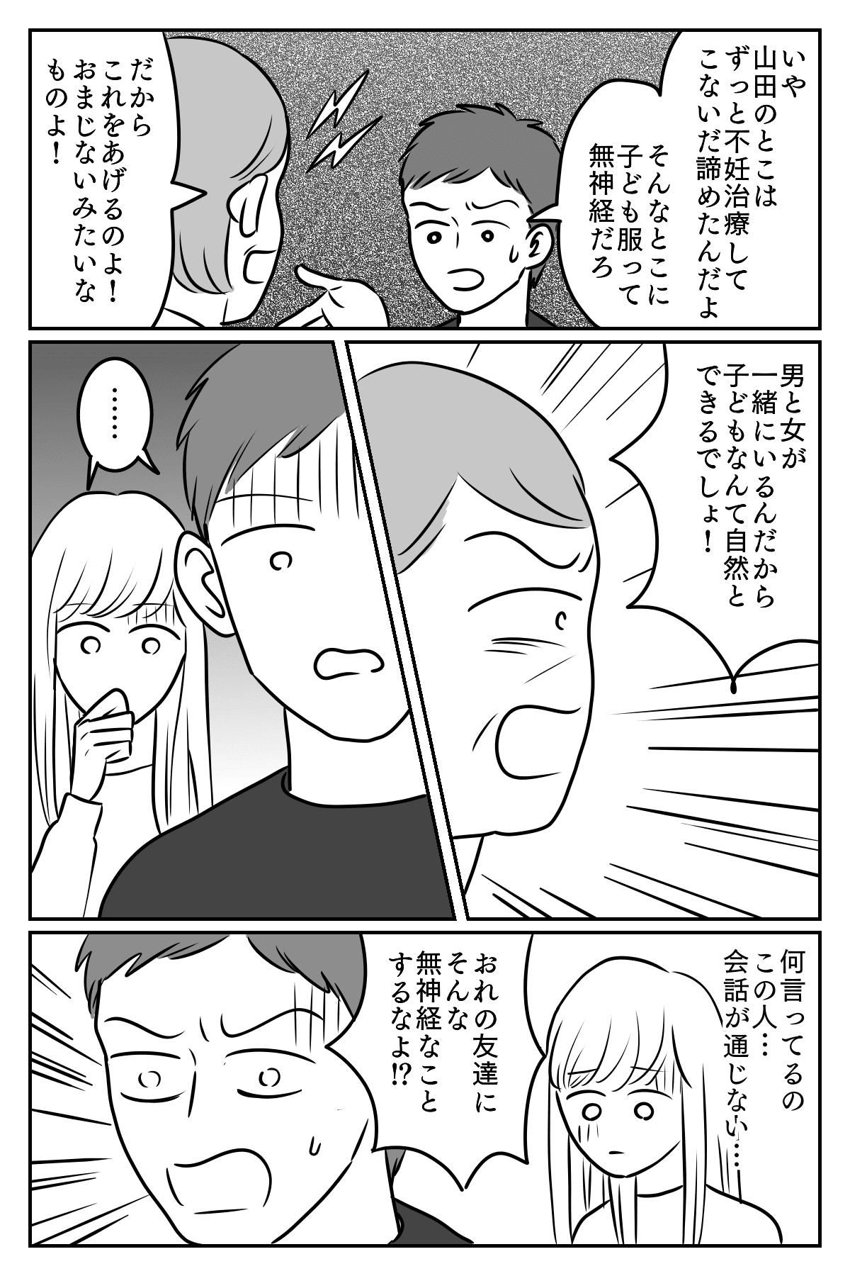 無神経義母後編01