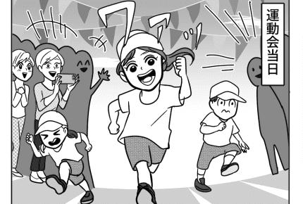 【嫁ぎ先の天然家族75・76話】子どもの運動会での義母の一言 #4コマ母道場