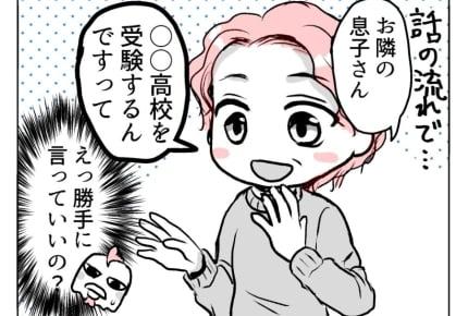 【ママ友0人育児道37話・38話】ママ友がいると生じるデメリットとは!? #4コマ母道場