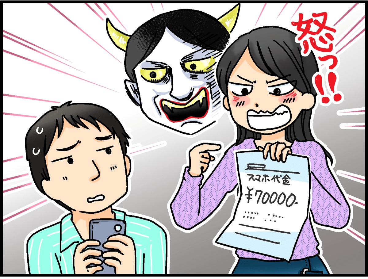 スマホ代が「7万円」の旦那に文句を言う私は鬼嫁ですか?1