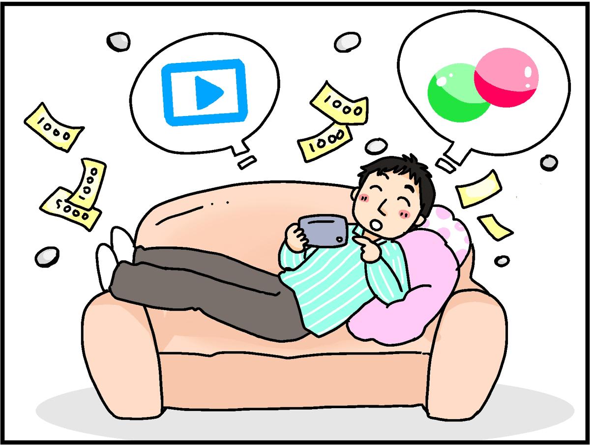 スマホ代が「7万円」の旦那に文句を言う私は鬼嫁ですか?2