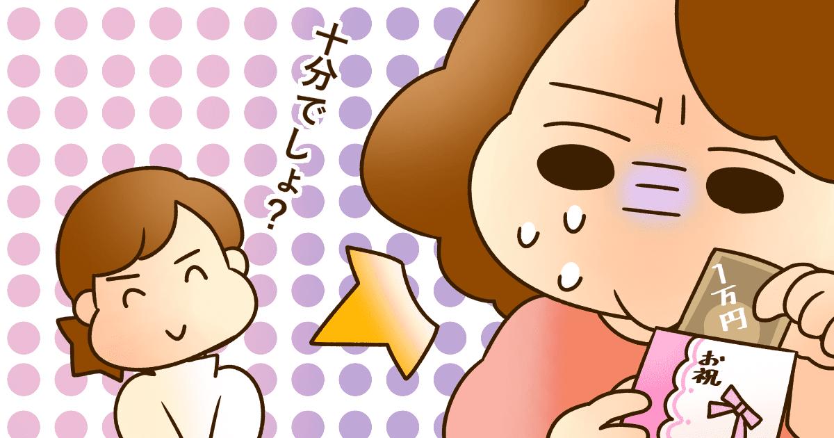 義姉に「出産祝いは5万円でいいよ」と言われたけれど私のときは5,000円……5万円のお祝いをあげるべき?2