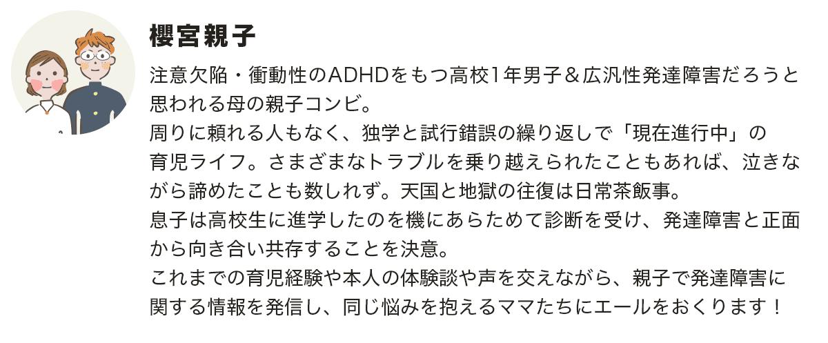 sakuranomiya--20201028article