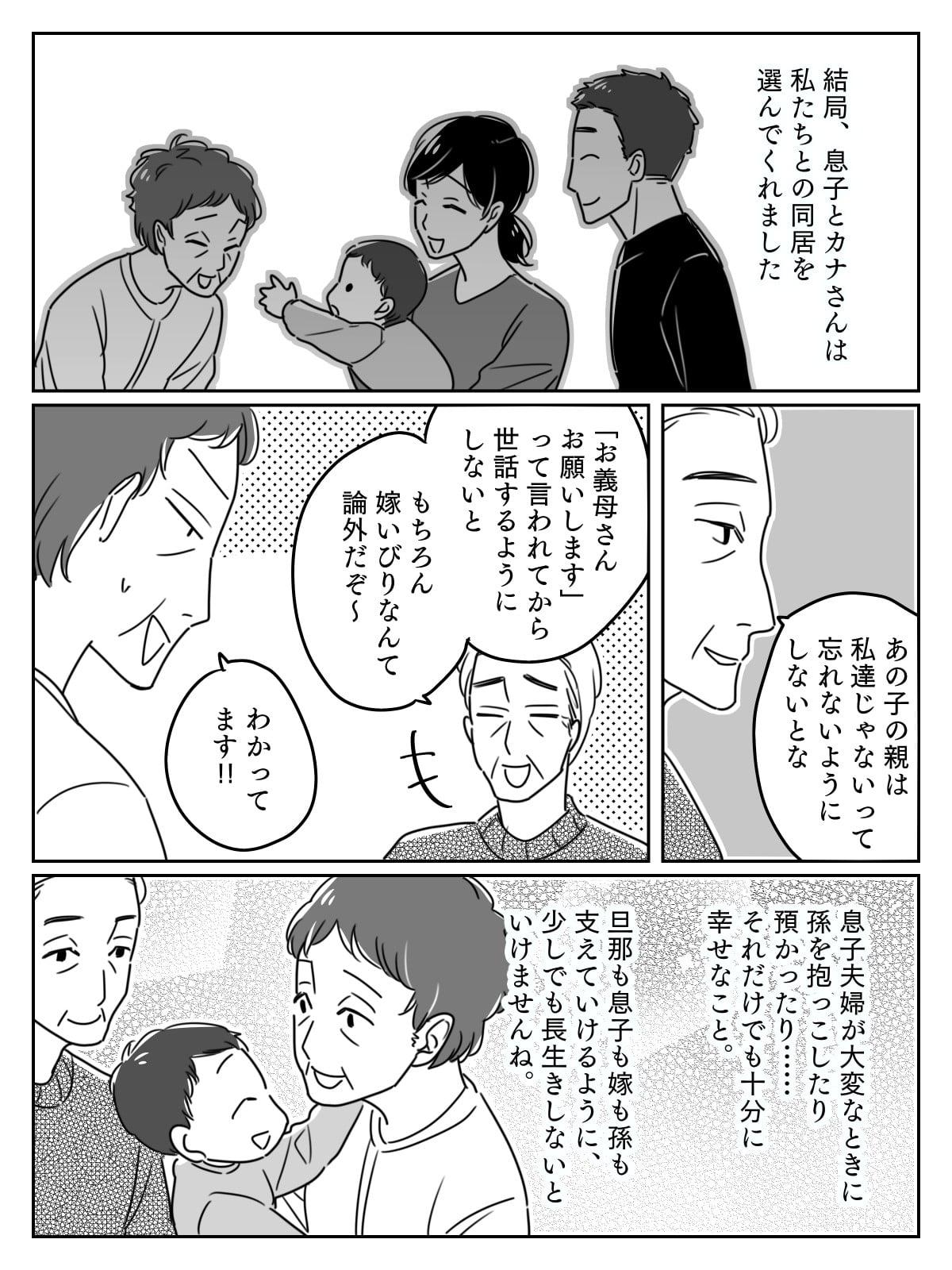 【後編】うつ病で義母に産まれた子どもを預けた息子夫婦。03
