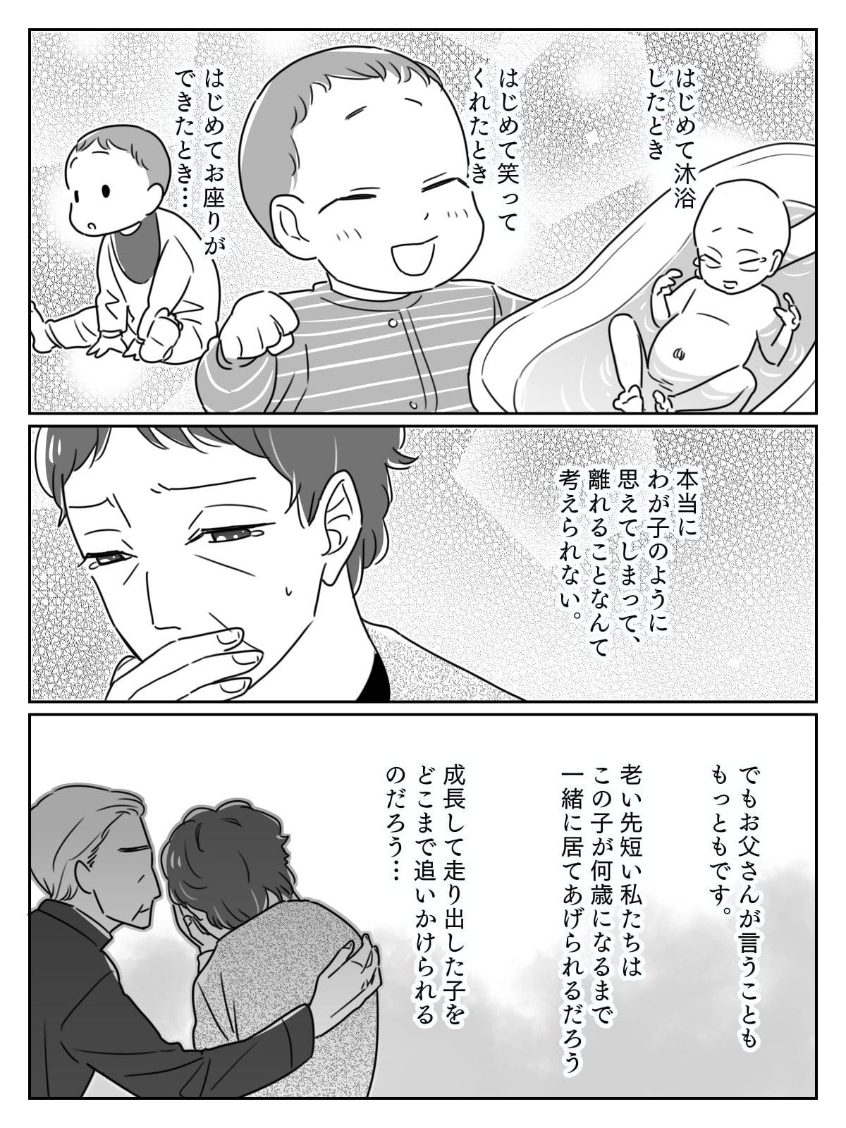 【後編】うつ病で義母に産まれた子どもを預けた息子夫婦。01