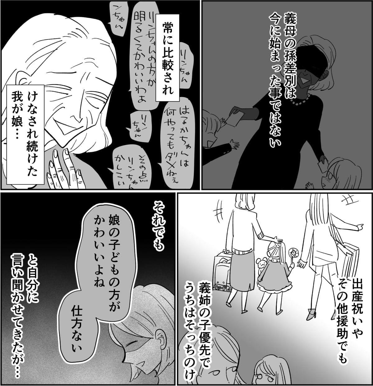 【前編】義母にブチギレ!「孫差別をやめて!」3
