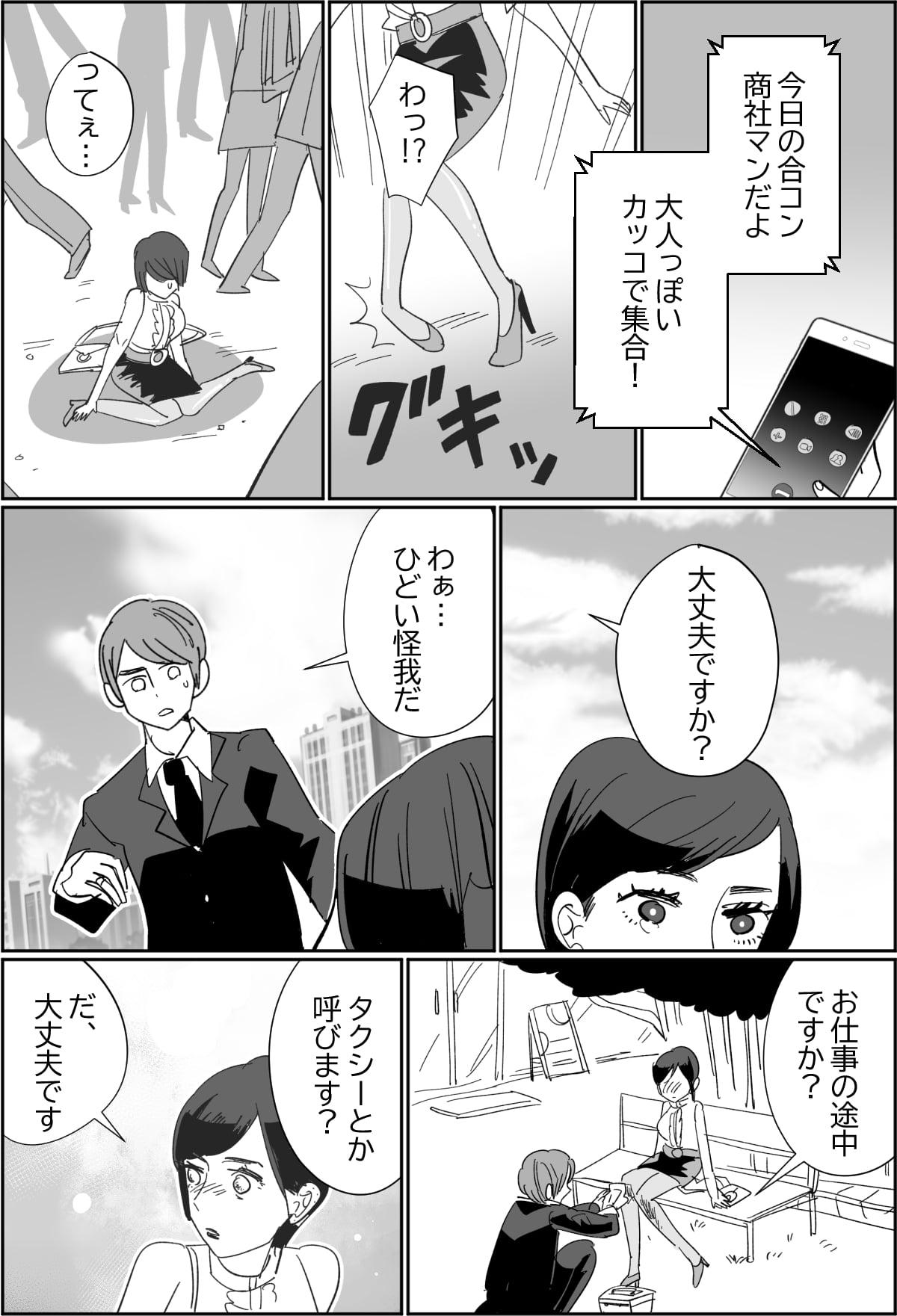 【第8話:倫子SIDE】夫が浮気相手を妊娠させた!?男性不妊のはずなのに…。