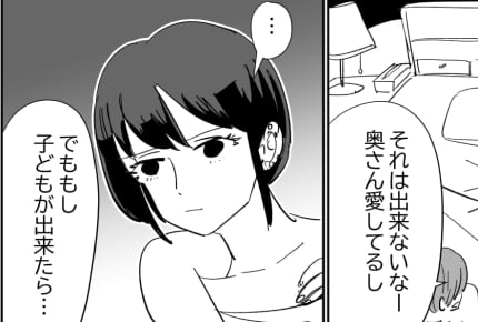 【第8話:倫子SIDE】夫が浮気相手を妊娠させた!?男性不妊のはずなのに…。私たち夫婦の選ぶ「幸せ」とは