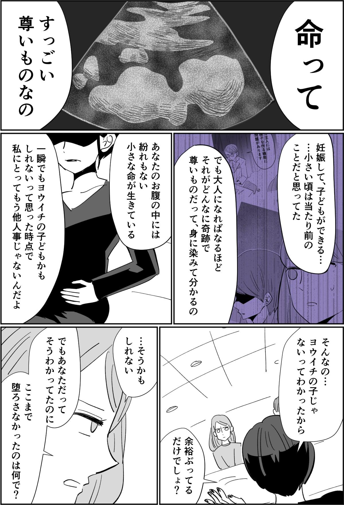 【第9話】夫が浮気相手を妊娠させた!?男性不妊のはずなのに…。