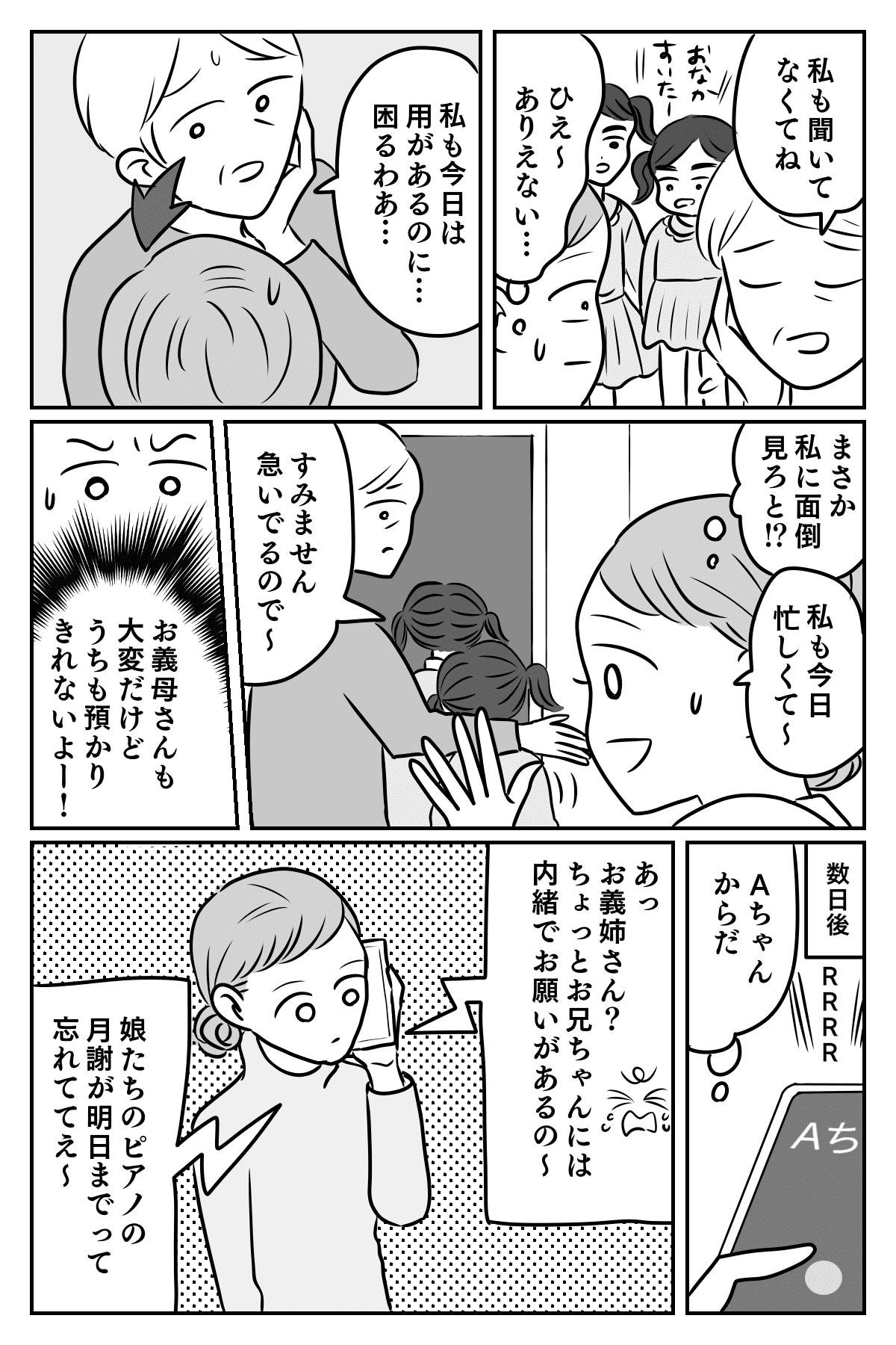 【前編】お金にルーズな義妹「2万円貸して」