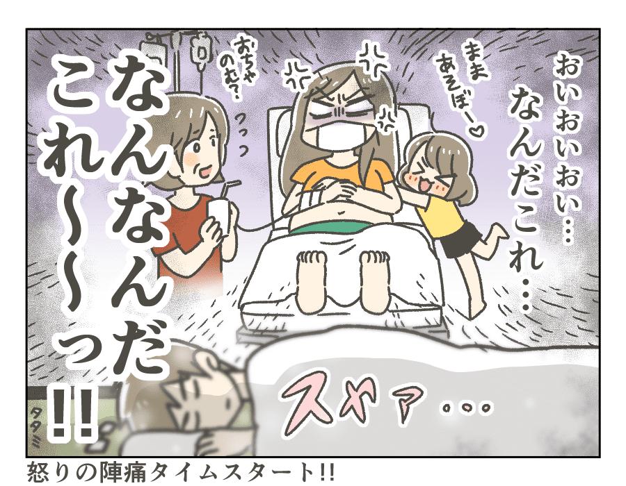 38_怒りの陣痛タイムスタート_4