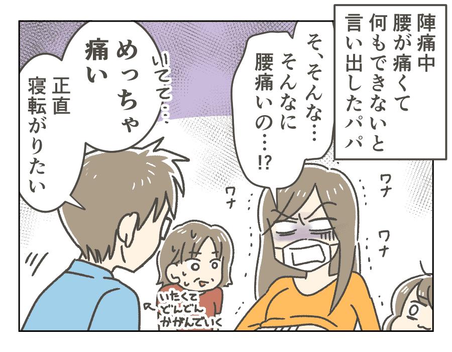 38_怒りの陣痛タイムスタート_1