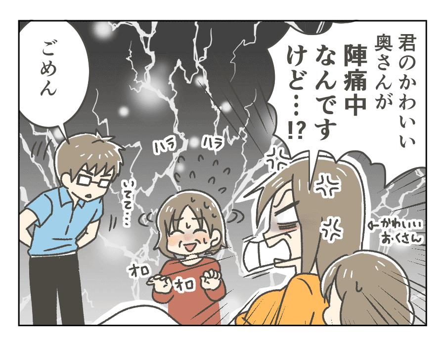 38_怒りの陣痛タイムスタート_2