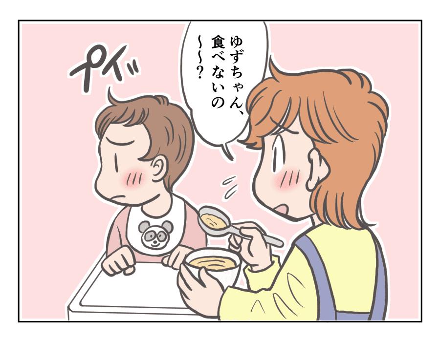 プリンと赤ちゃん8-1