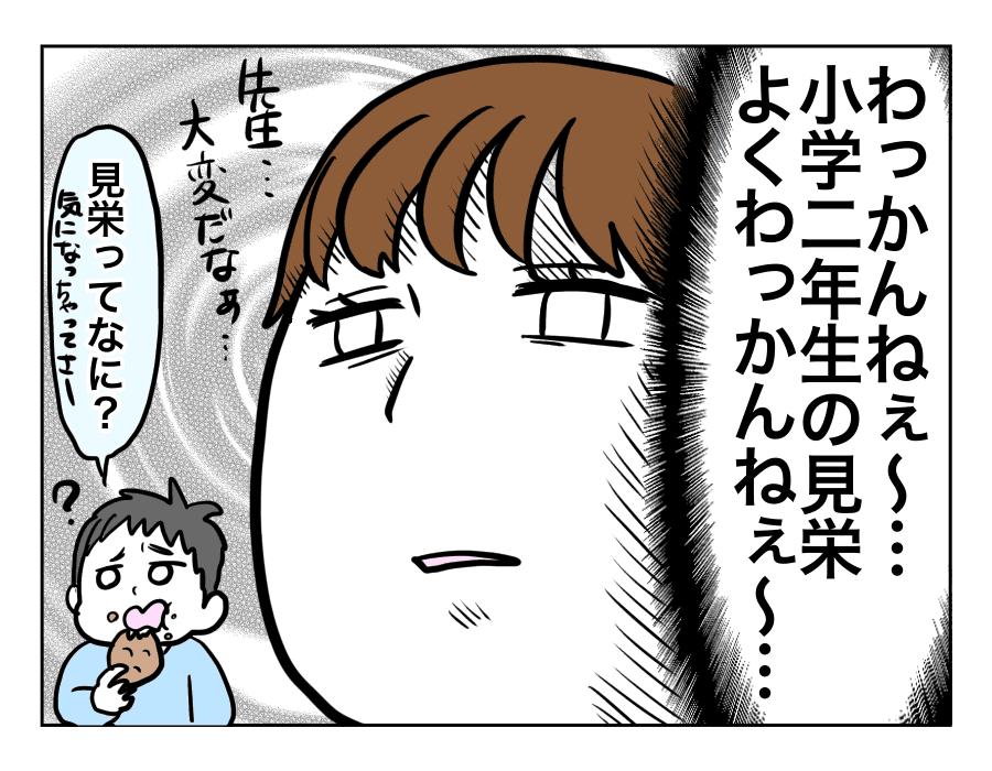 エピソード17 滝川君の武勇伝