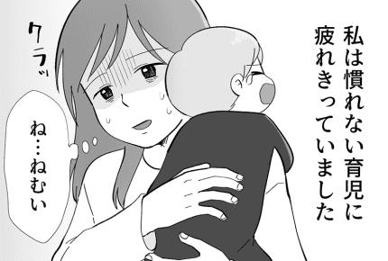 夫が「産後うつ気味の私」にしてくれたことは…?救われた安いポロシャツの思い出 【いい夫婦の日:エピソード1】