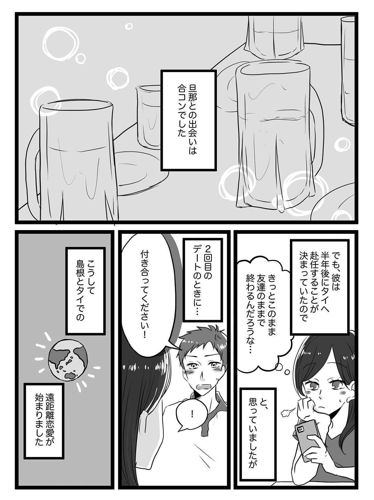 ママスタ とむらみき