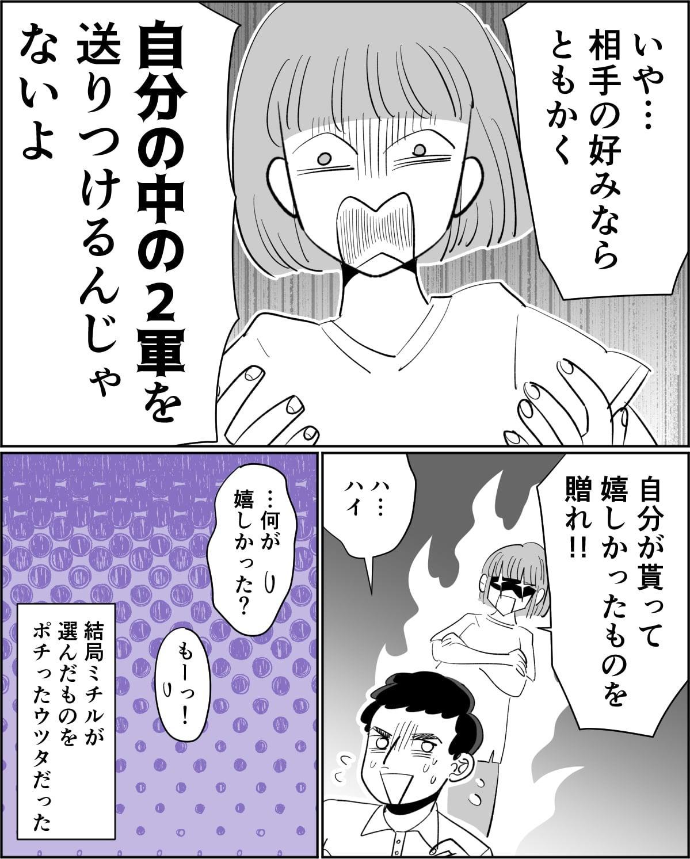 【ギリギリ旦那12】