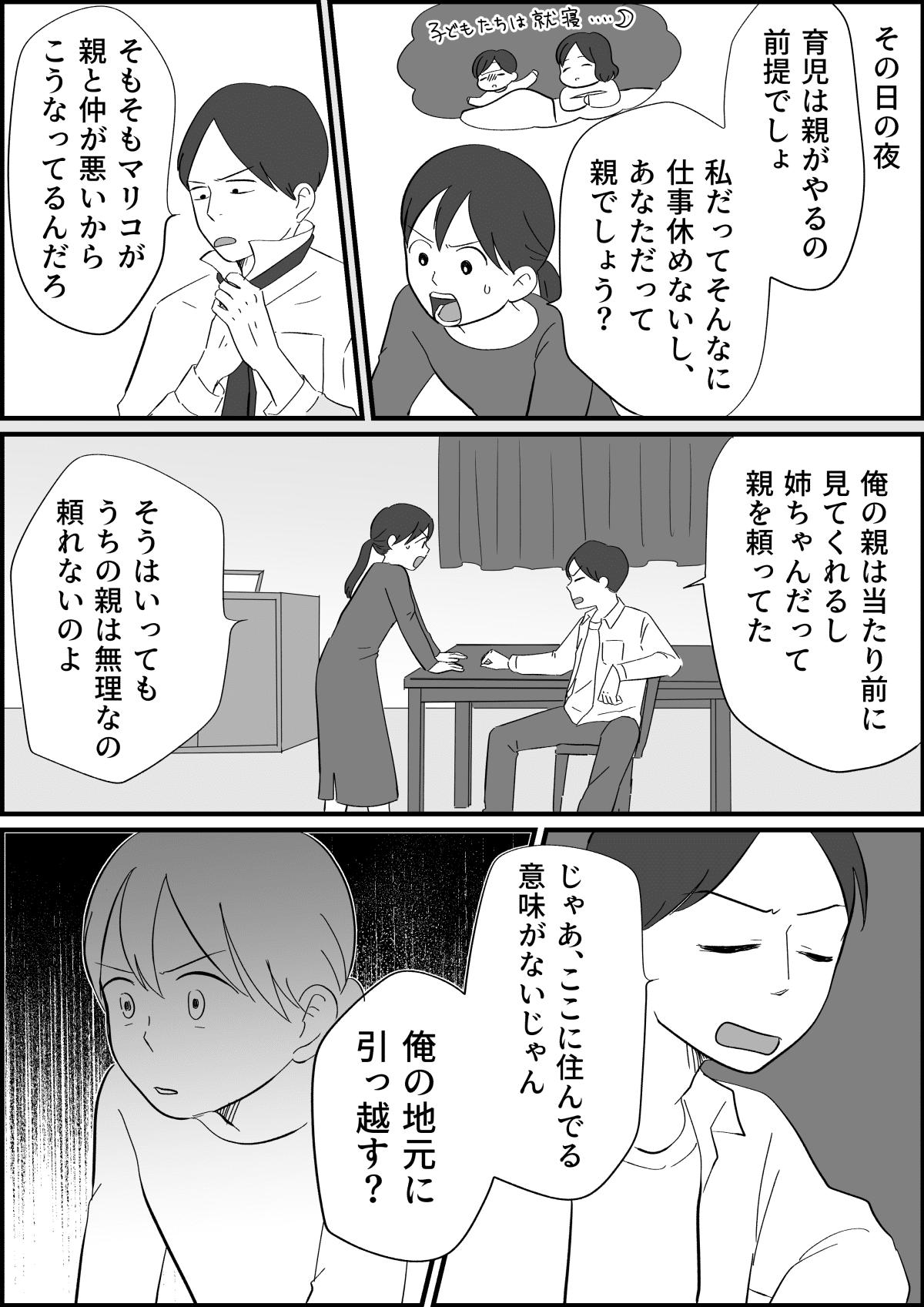 【前編】「俺じゃなくて実母を頼れ!」
