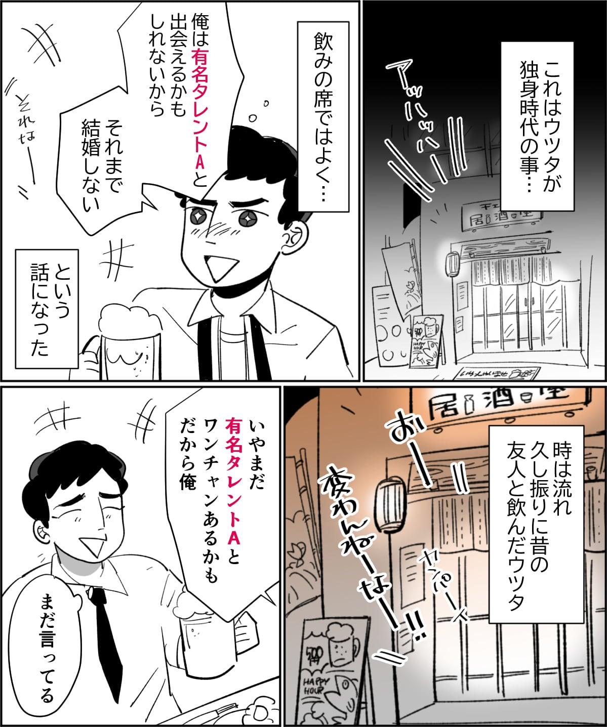 【ギリギリ旦那13】