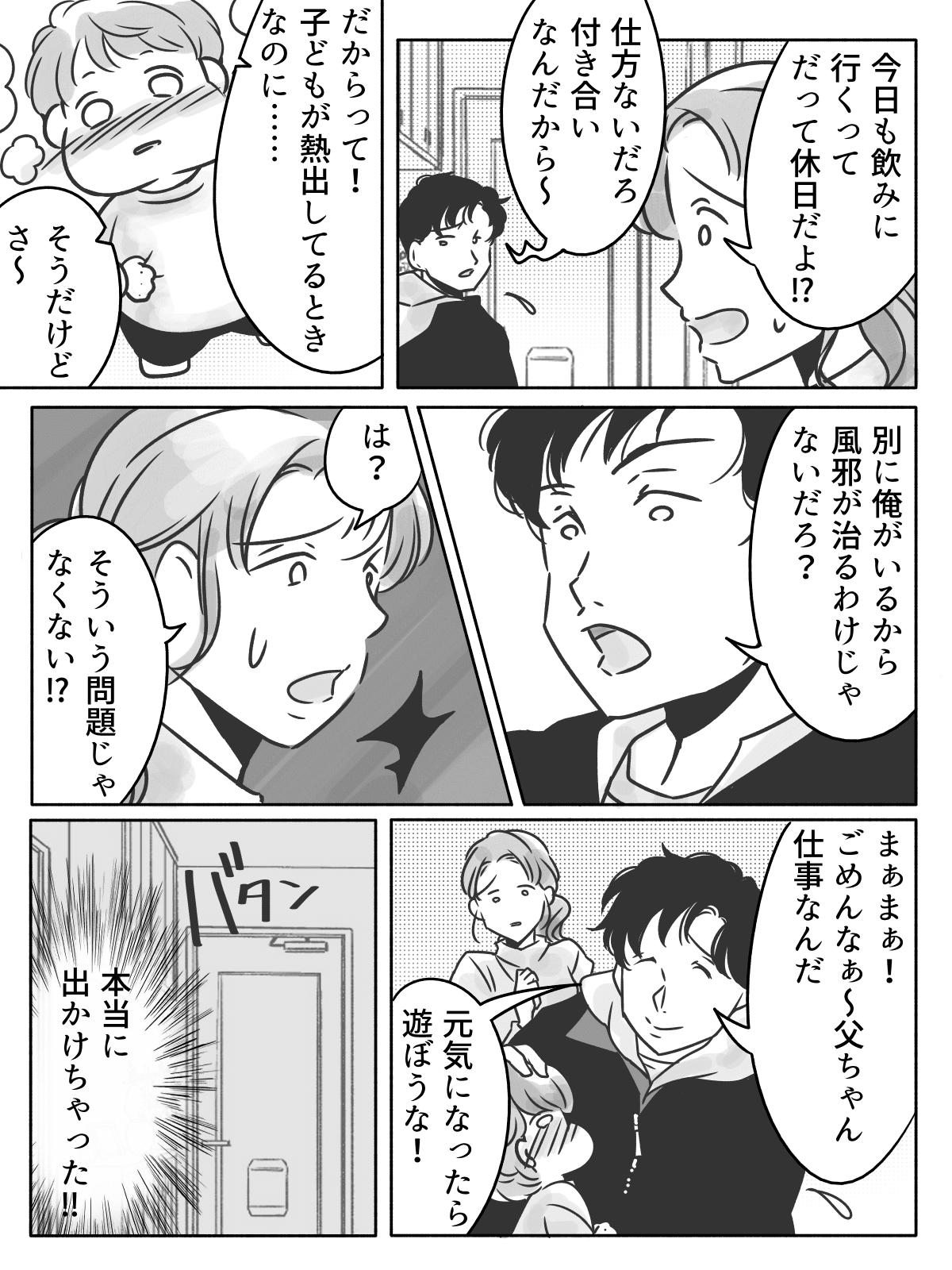 【第1話】夫が不倫!?
