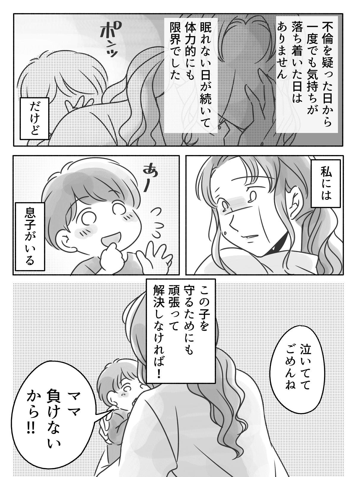 【第2話】夫が不倫!?