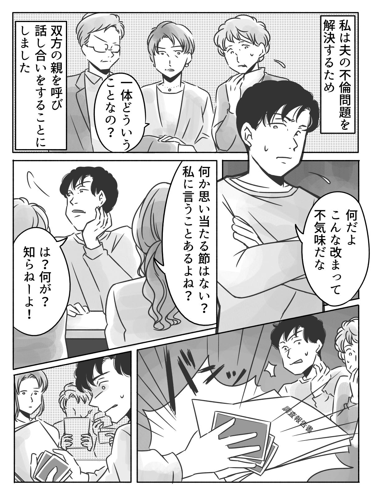 【第3話】夫が不倫!?