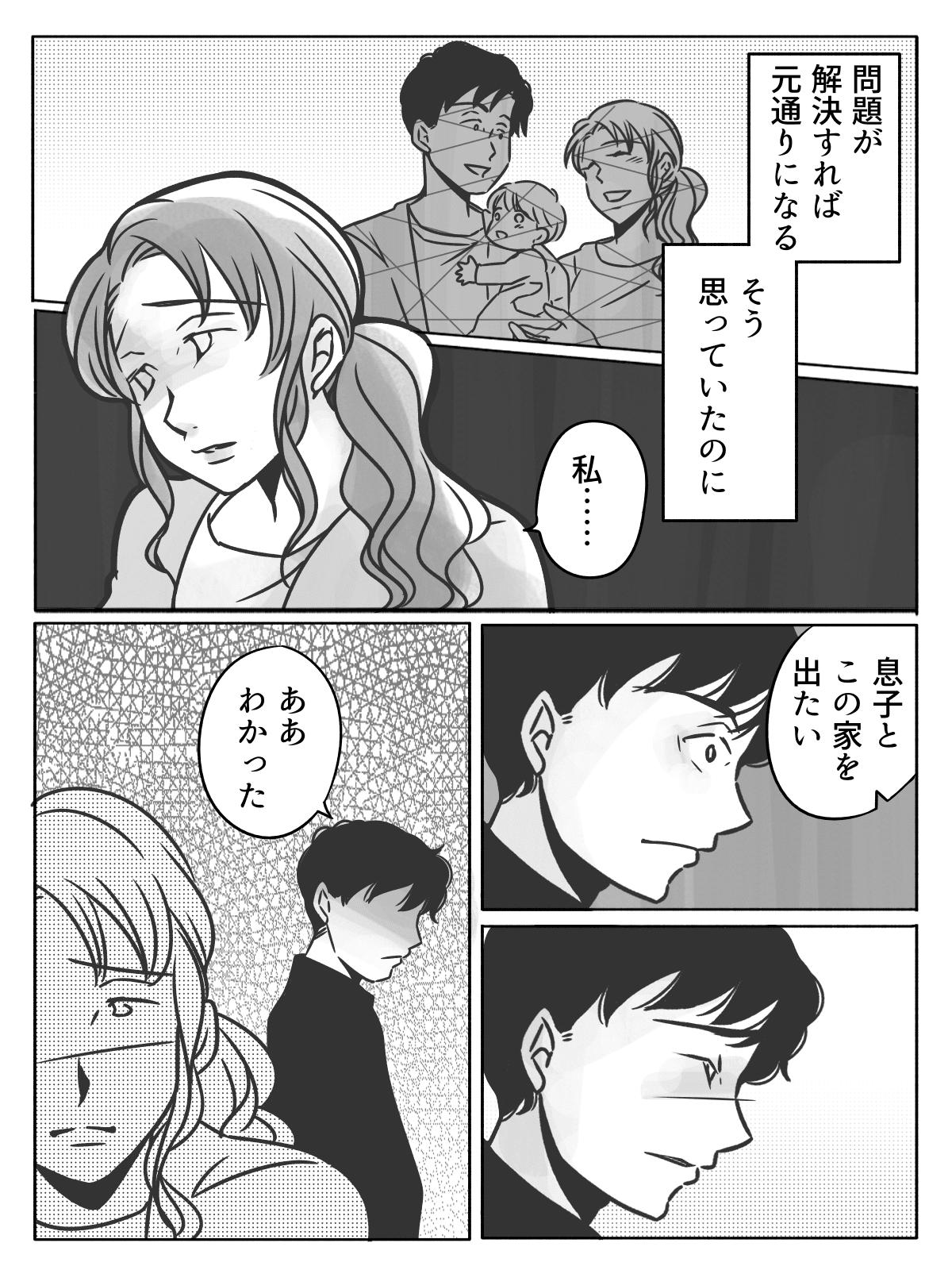 【第5話】夫が不倫!?