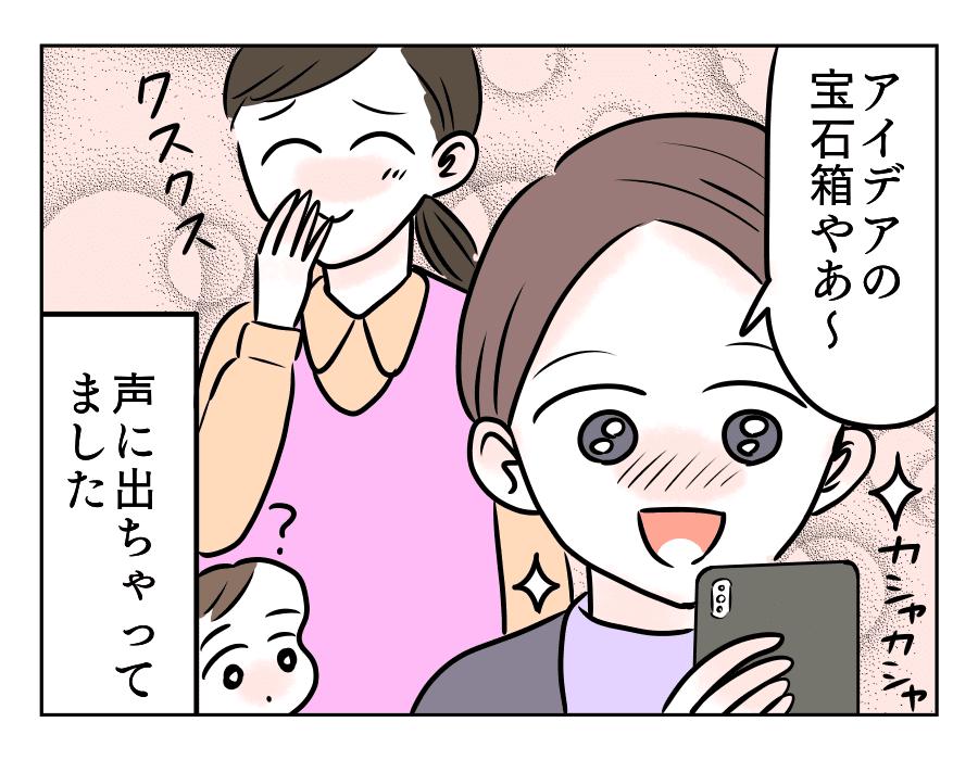 アイデア04