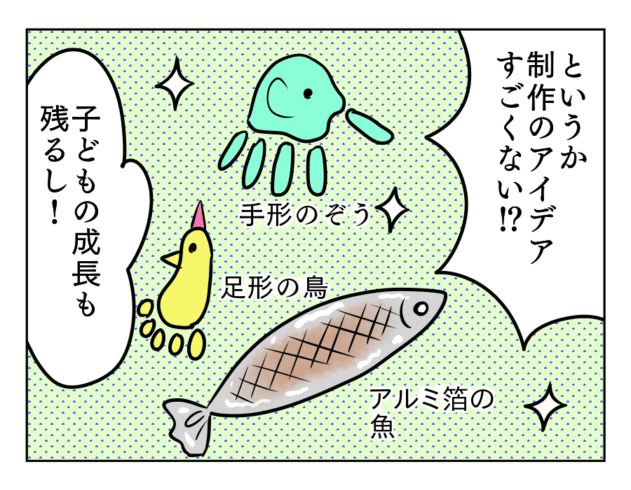 アイデア03