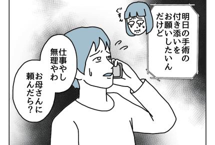 【もっと!ダメパパ図鑑2話】流産手術!パパとの温度差にモヤモヤ #4コマ母道場